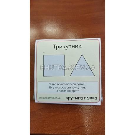 Набор деревянных головоломок Трикутник фото 1 — Shutka