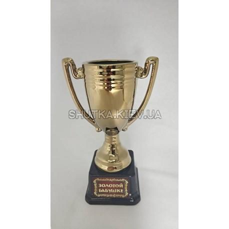 Кубок золотой бабушке фото 1 — Shutka