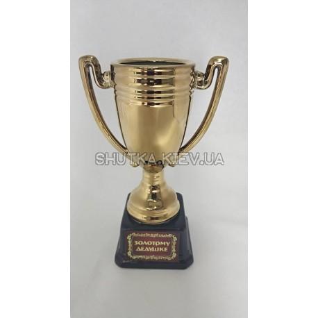Кубок золотому дедушке фото 1 — Shutka