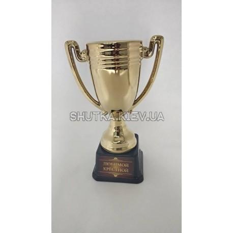 Кубок Любимой кресной фото 1 — Shutka