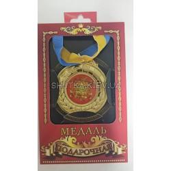 """Медаль """"Любимой кресной"""""""