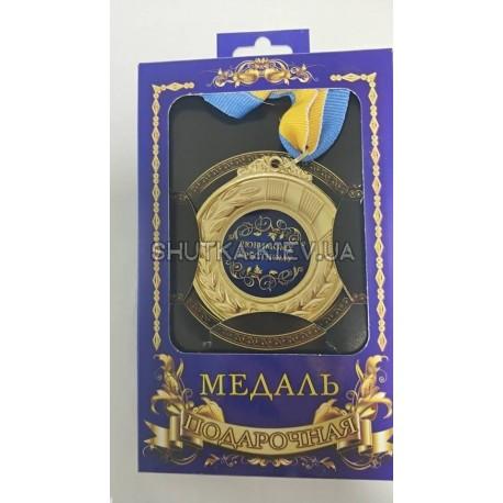 Медаль любимому кресному фото 1 — Shutka