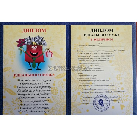 Диплом  Идеального мужа фото 1 — Shutka