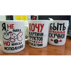 Чашки с веселыми принтами