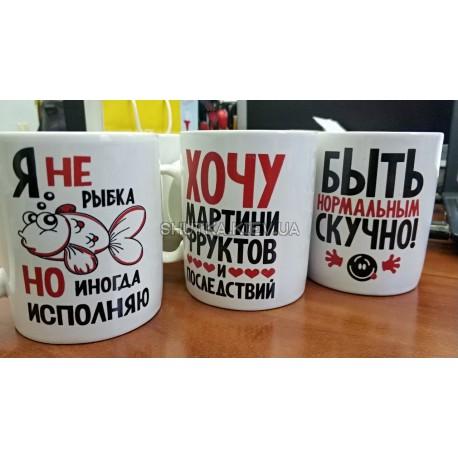 Чашка с веселым принтом фото 1 — Shutka