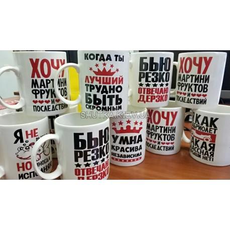Чашка кто ты есть фото 1 — Shutka