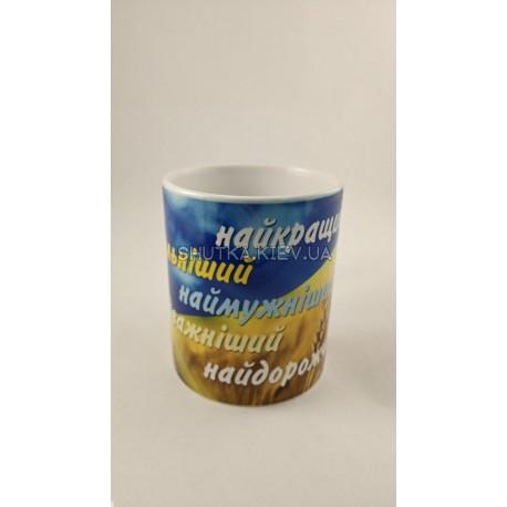 Чашка любимому мужчине фото 1 — Shutka