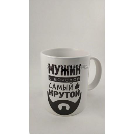 Чашка  Мужик с бородой фото 1 — Shutka