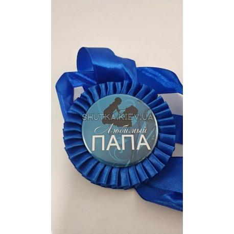 Медаль любимый папа фото 1 — Shutka