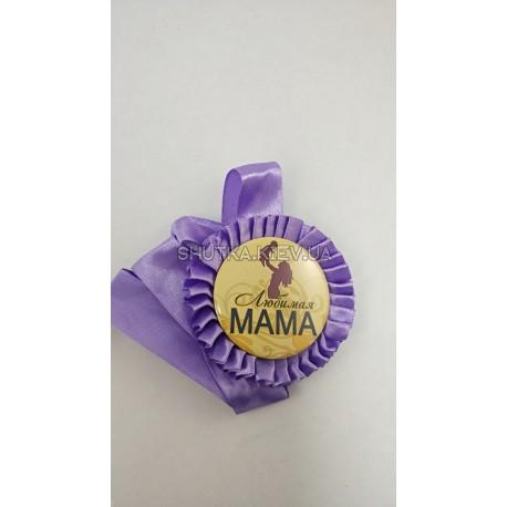 Медаль любимая мама фото 1 — Shutka