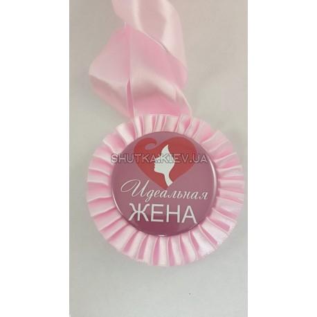 Медаль идеальная жена фото 1 — Shutka