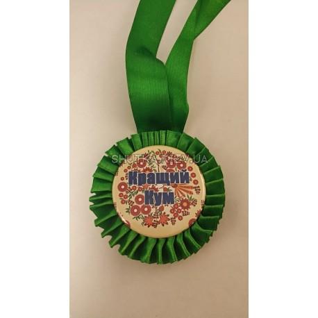 Медаль Кращий Кум фото 1 — Shutka